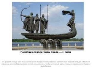 Памятник основателям Киева — г. Киев По древней легенде Киев был основан трем