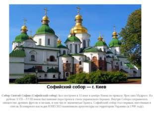 Софийский собор — г. Киев Собор Святой Софии (Софийский собор)был построен в