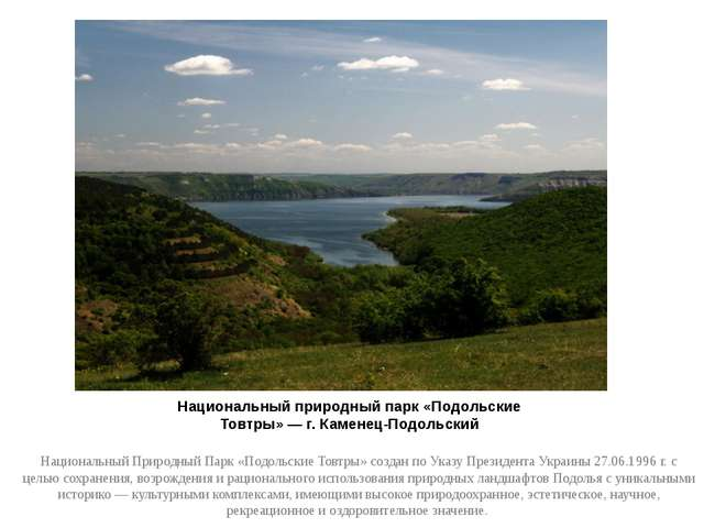 Национальный природный парк «Подольские Товтры» — г. Каменец-Подольский Нацио...