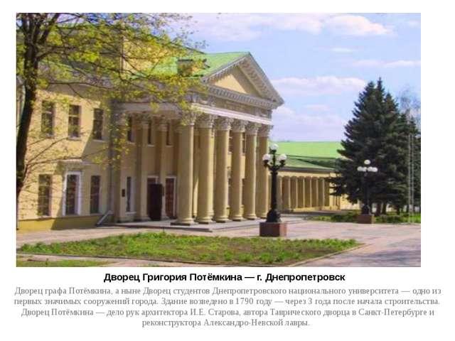 Дворец Григория Потёмкина — г. Днепропетровск Дворец графа Потёмкина, а ныне...