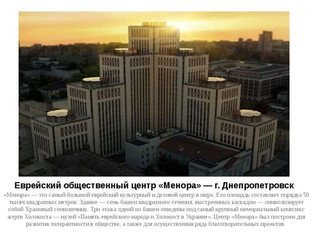 Еврейский общественный центр «Менора» — г. Днепропетровск «Менора» — это самы...