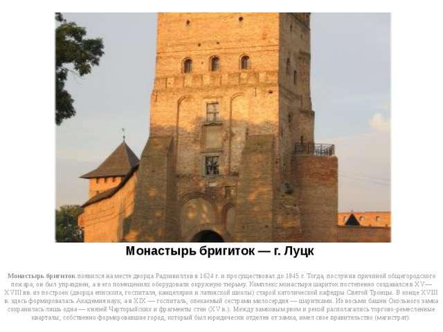 Монастырь бригиток — г. Луцк Монастырь бригитокпоявился на месте дворца Радз...