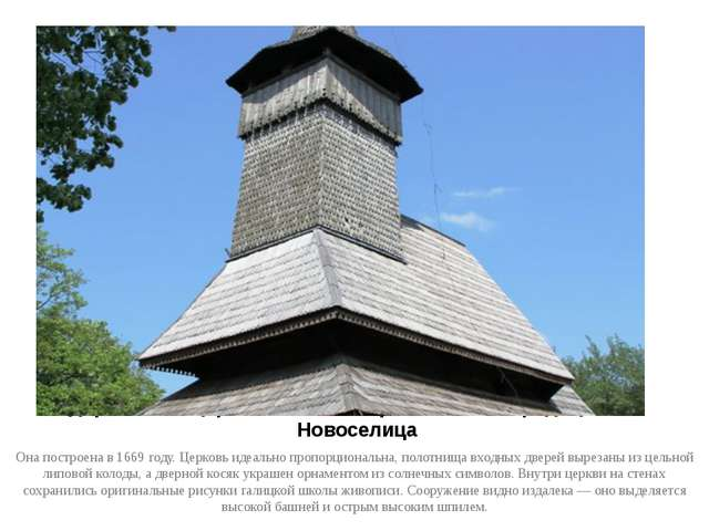 Деревянная церковь Успения Пресвятой Богородицы — с. Новоселица Она построена...