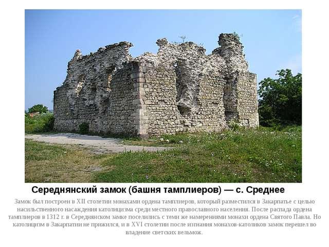 Середнянский замок (башня тамплиеров) — с. Среднее Замок был построен в XII с...