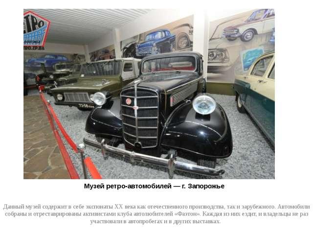 Музей ретро-автомобилей — г. Запорожье Данный музей содержит в себе экспонаты...
