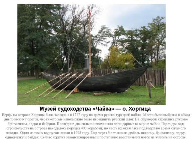 Музей судоходства «Чайка» — о. Хортица Верфь на острове Хортица была заложена...