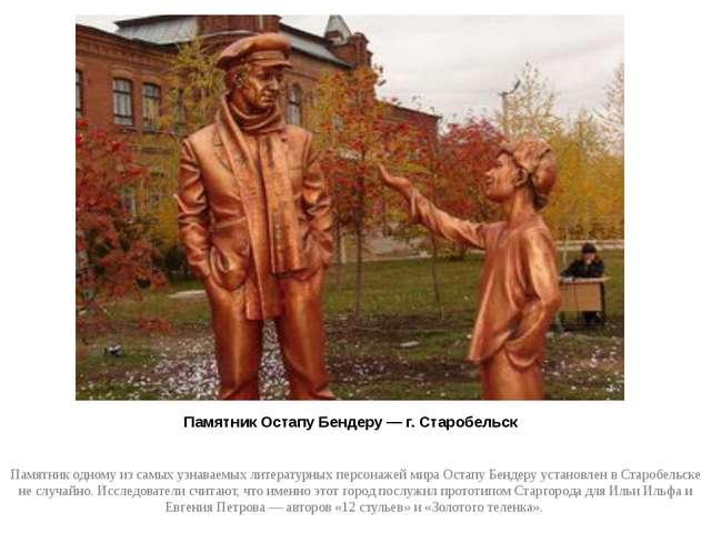 Памятник Остапу Бендеру — г. Старобельск Памятник одному из самых узнаваемых...