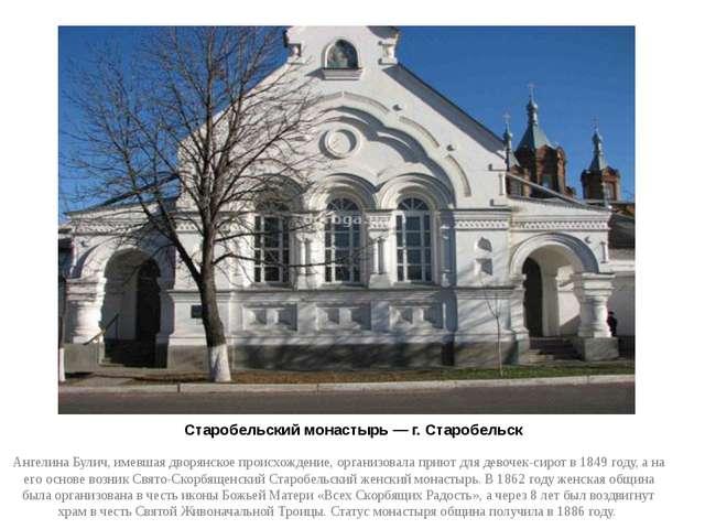 Старобельский монастырь — г. Старобельск Ангелина Булич, имевшая дворянское п...