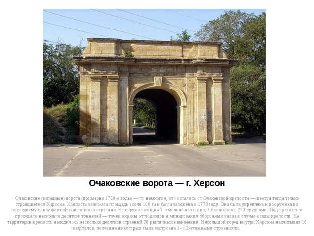 Очаковские ворота — г. Херсон Очаковские (западные) ворота (примерно 1780-е г...