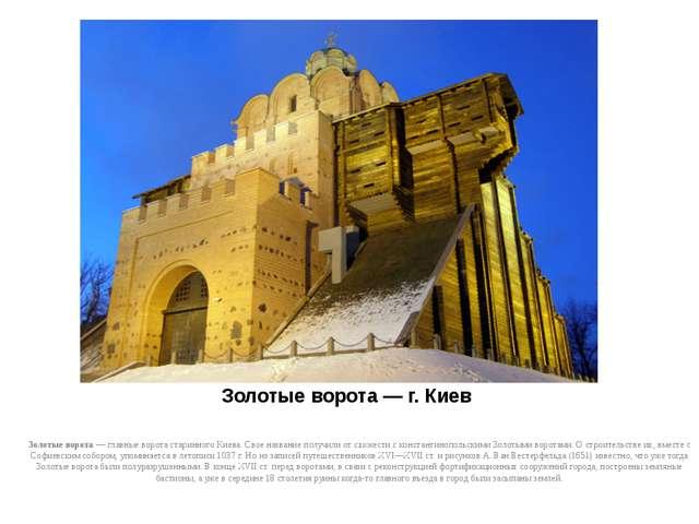 Золотые ворота — г. Киев Золотые ворота— главные ворота старинного Киева. Св...