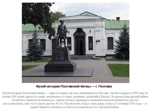 Музей истории Полтавской битвы — г. Полтава Музей истории Полтавской битвы —...