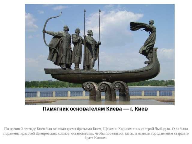 Памятник основателям Киева — г. Киев По древней легенде Киев был основан трем...