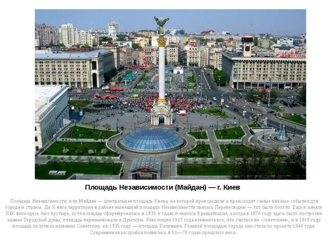 Площадь Независимости (Майдан) — г. Киев Площадь Независимости, или Майдан —...