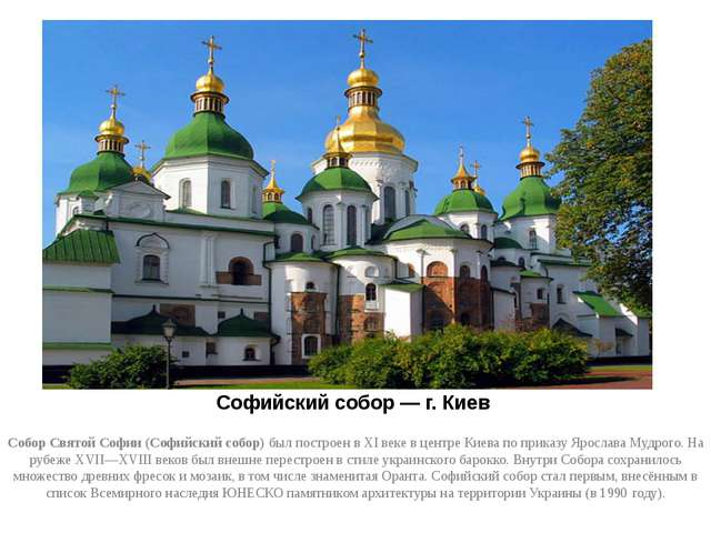Софийский собор — г. Киев Собор Святой Софии (Софийский собор)был построен в...