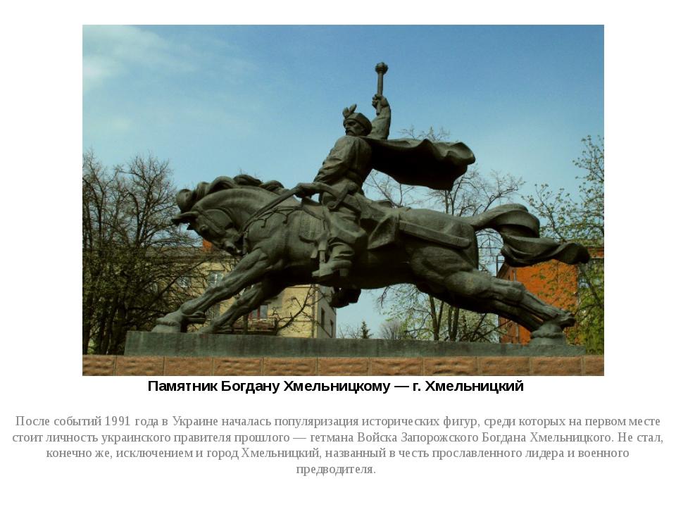 Памятник Богдану Хмельницкому — г. Хмельницкий После событий 1991 года в Укра...