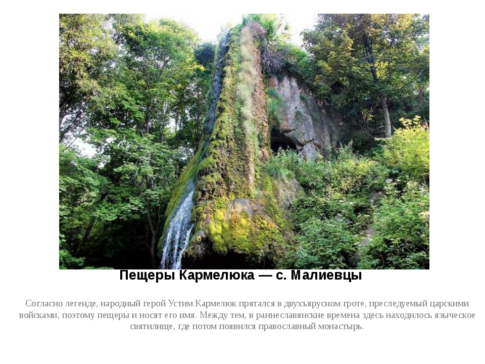 Пещеры Кармелюка — с. Малиевцы Согласно легенде, народный герой Устим Кармелю...