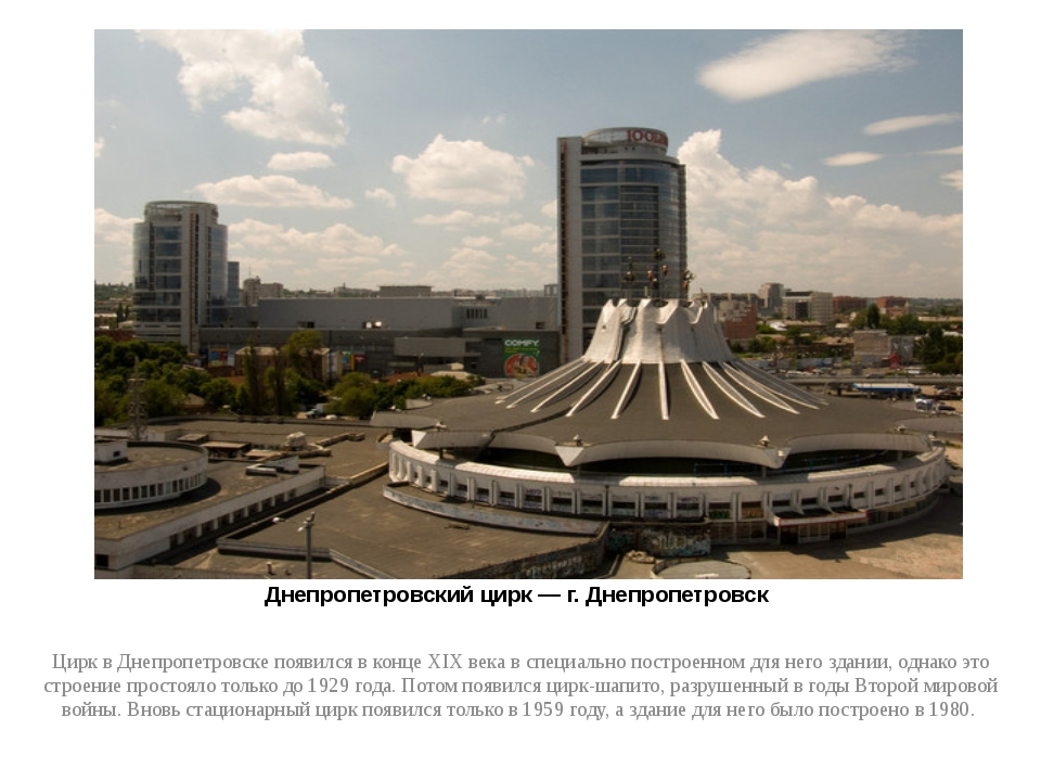 Днепропетровский цирк — г. Днепропетровск Цирк в Днепропетровске появился в к...