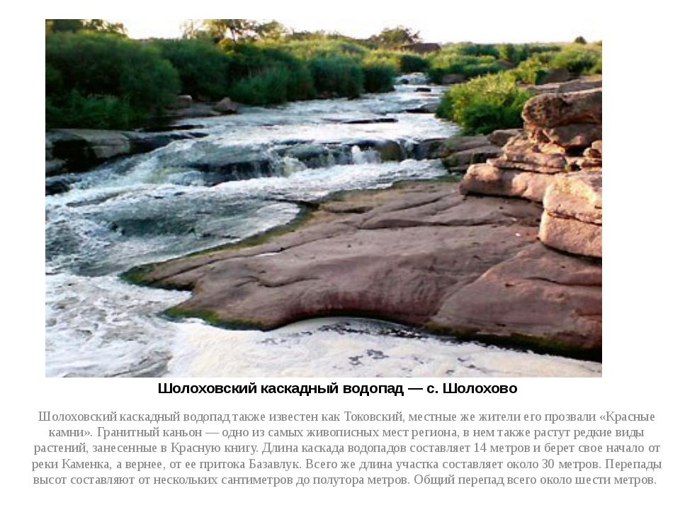 Шолоховский каскадный водопад — с. Шолохово Шолоховский каскадный водопад так...