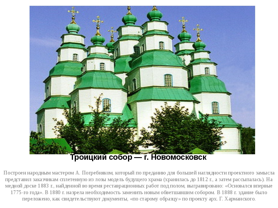 Троицкий собор — г. Новомосковск Построен народным мастером А. Погребняком, к...