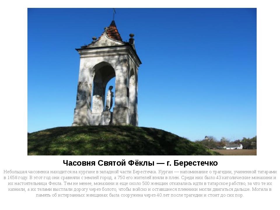 Часовня Святой Фёклы — г. Берестечко Небольшая часовенка находится на кургане...