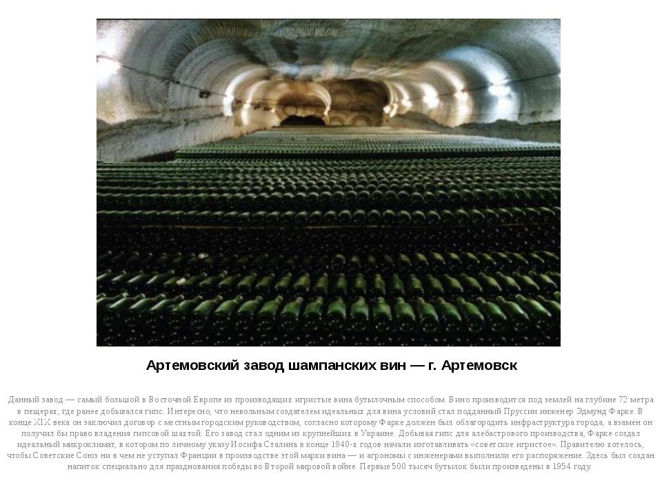 Артемовский завод шампанских вин — г. Артемовск Данный завод — самый большой...