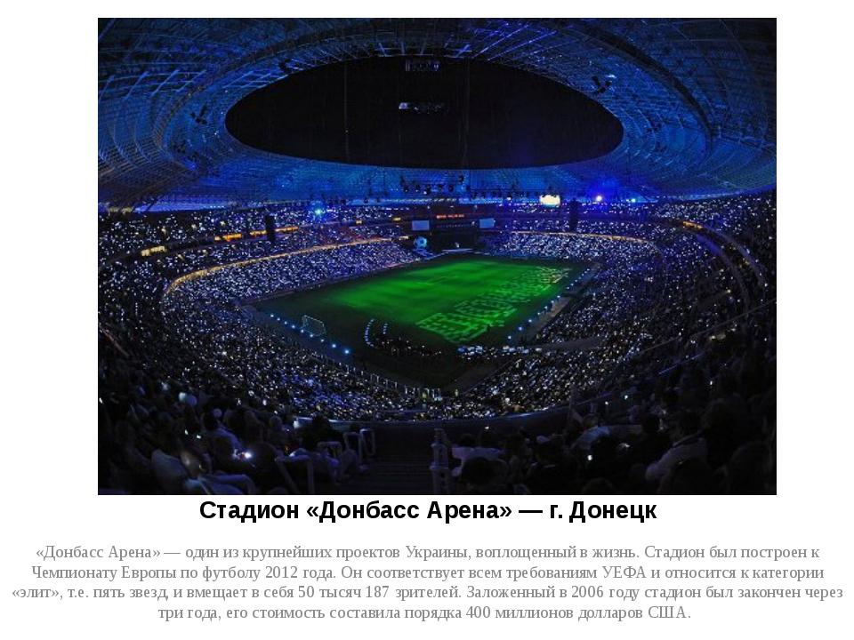 Стадион «Донбасс Арена» — г. Донецк «Донбасс Арена» — один из крупнейших прое...