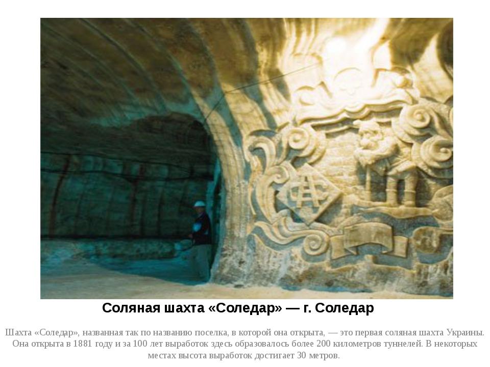 Соляная шахта «Соледар» — г. Соледар Шахта «Соледар», названная так по назван...