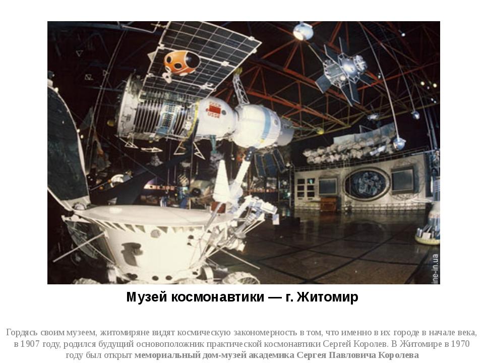 Музей космонавтики — г. Житомир Гордясь своим музеем, житомиряне видят космич...