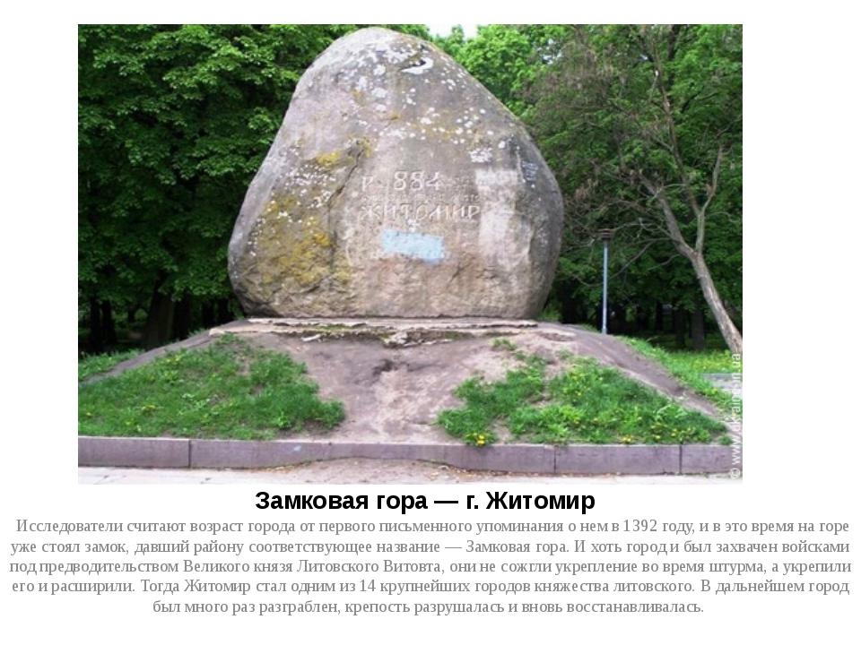 Замковая гора — г. Житомир Исследователи считают возраст города от первого пи...