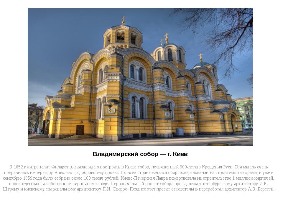 Владимирский собор — г. Киев В 1852 г.митрополит Филарет высказал идею постро...
