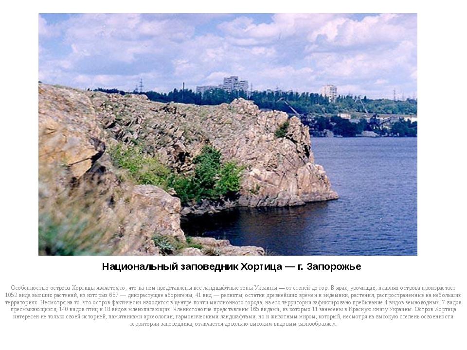 Национальный заповедник Хортица — г. Запорожье Особенностью острова Хортицы я...