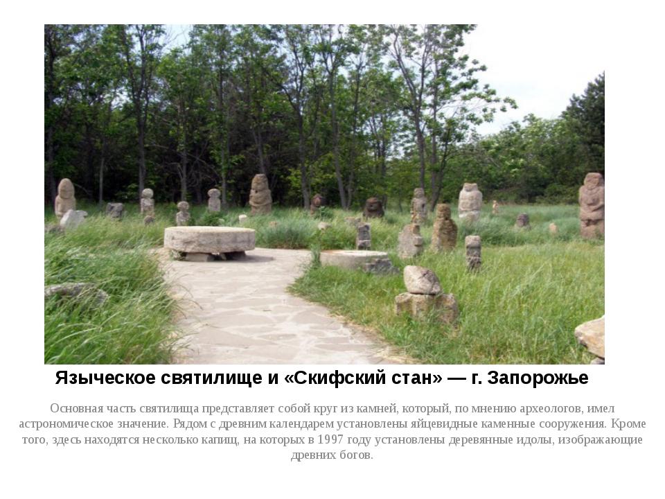 Языческое святилище и «Скифский стан» — г. Запорожье Основная часть святилища...