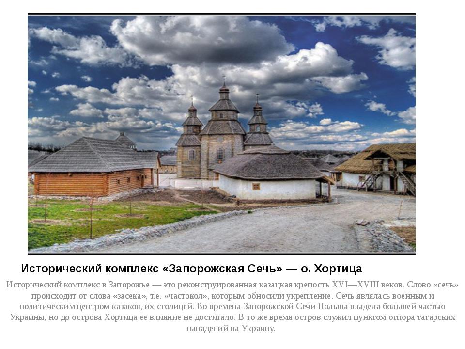 Исторический комплекс «Запорожская Сечь» — о. Хортица Исторический комплекс в...