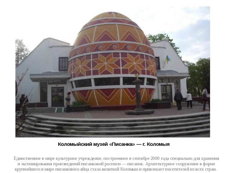 Коломыйский музей «Писанка» — г. Коломыя Единственное в мире культурное учреж...