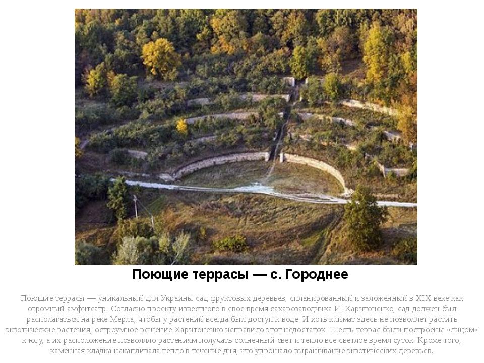 Поющие террасы — с. Городнее Поющие террасы — уникальный для Украины сад фрук...