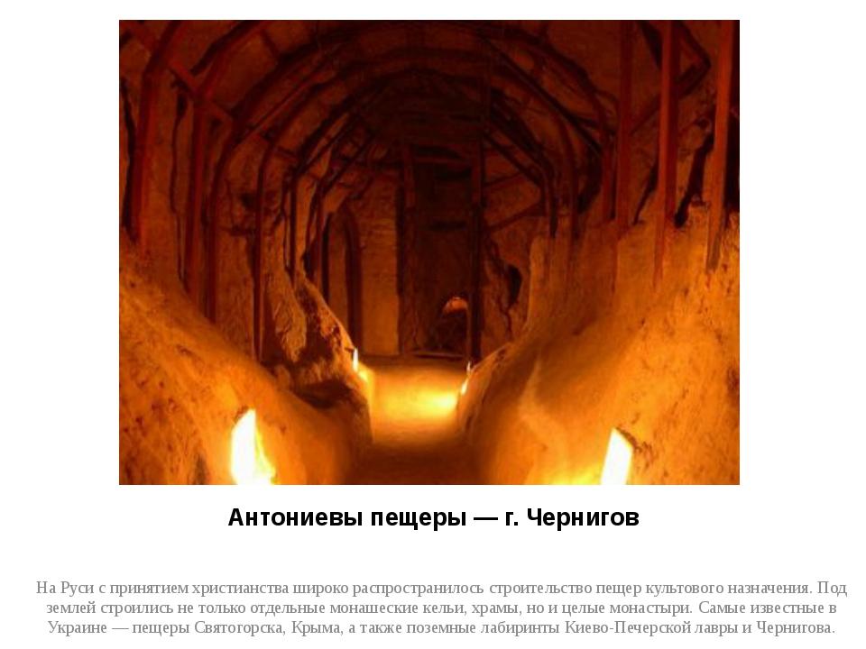 Антониевы пещеры — г. Чернигов На Руси с принятием христианства широко распро...