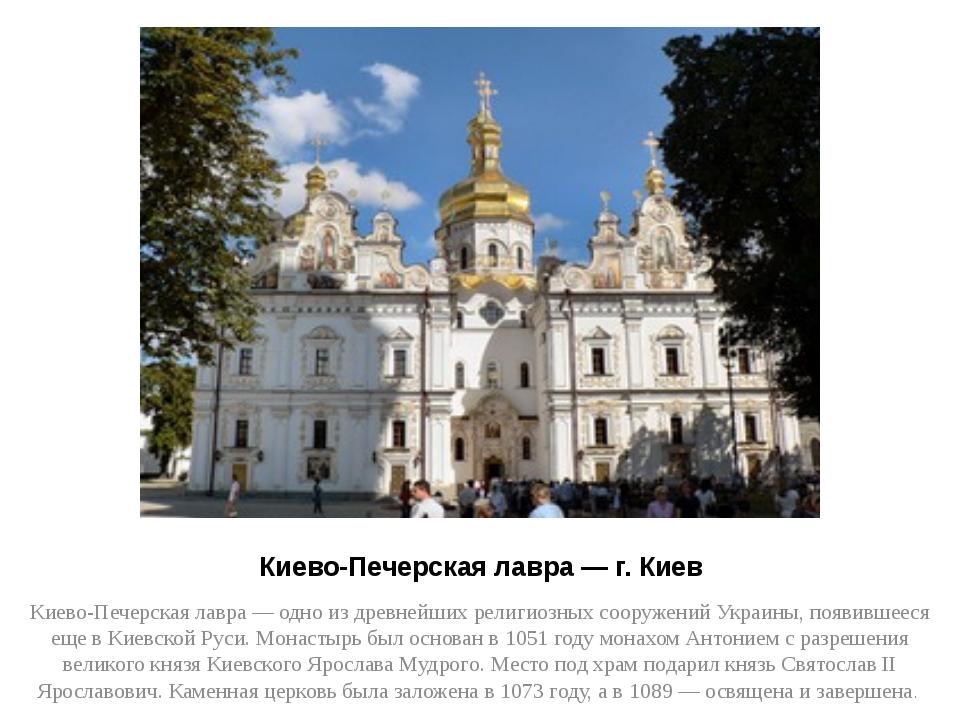 Киево-Печерская лавра — г. Киев Киево-Печерская лавра — одно из древнейших ре...