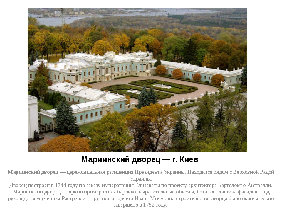 Мариинский дворец — г. Киев Мариинский дворец— церемониальная резиденция Пре...