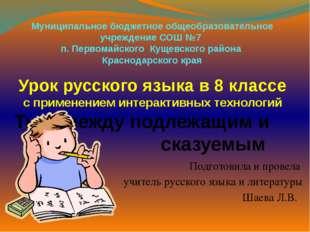 Проверьте себя 1. А.М. Пешковский утверждал: « Тире – знак отчаяния». 2. «Мно