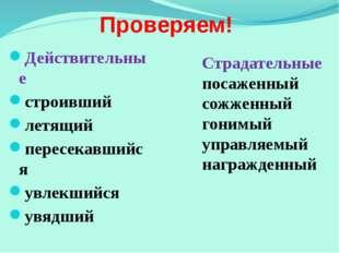 Оформите и распределите предложения в виде прямой речи по схемам 1)А:«П»; б)