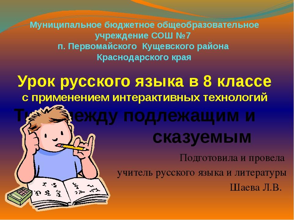 Проверьте себя 1. А.М. Пешковский утверждал: « Тире – знак отчаяния». 2. «Мно...