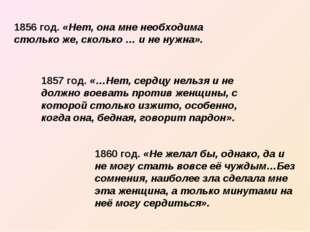 1856 год. «Нет, она мне необходима столько же, сколько … и не нужна». 1857 го