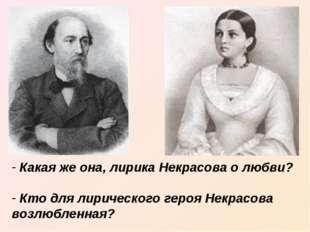 Какая же она, лирика Некрасова о любви? Кто для лирического героя Некрасова