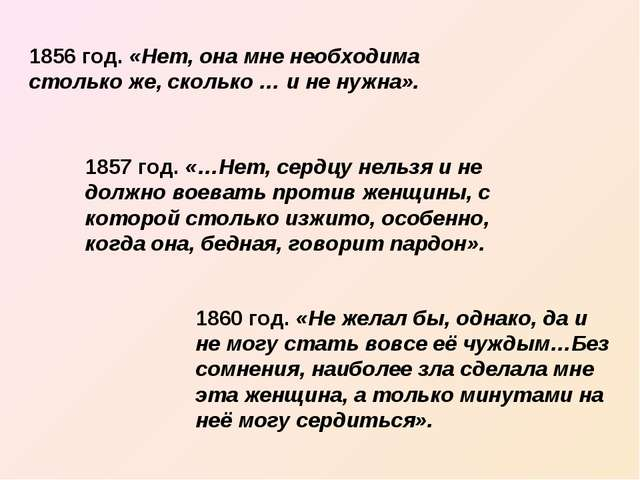 1856 год. «Нет, она мне необходима столько же, сколько … и не нужна». 1857 го...