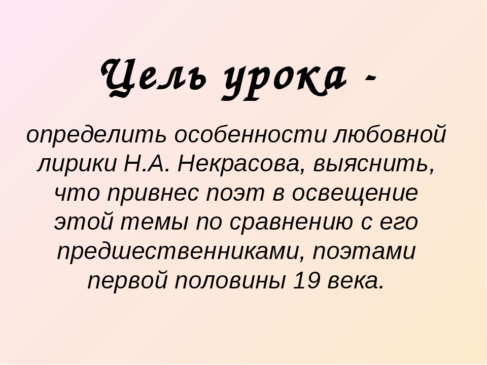 Цель урока - определить особенности любовной лирики Н.А. Некрасова, выяснить,...