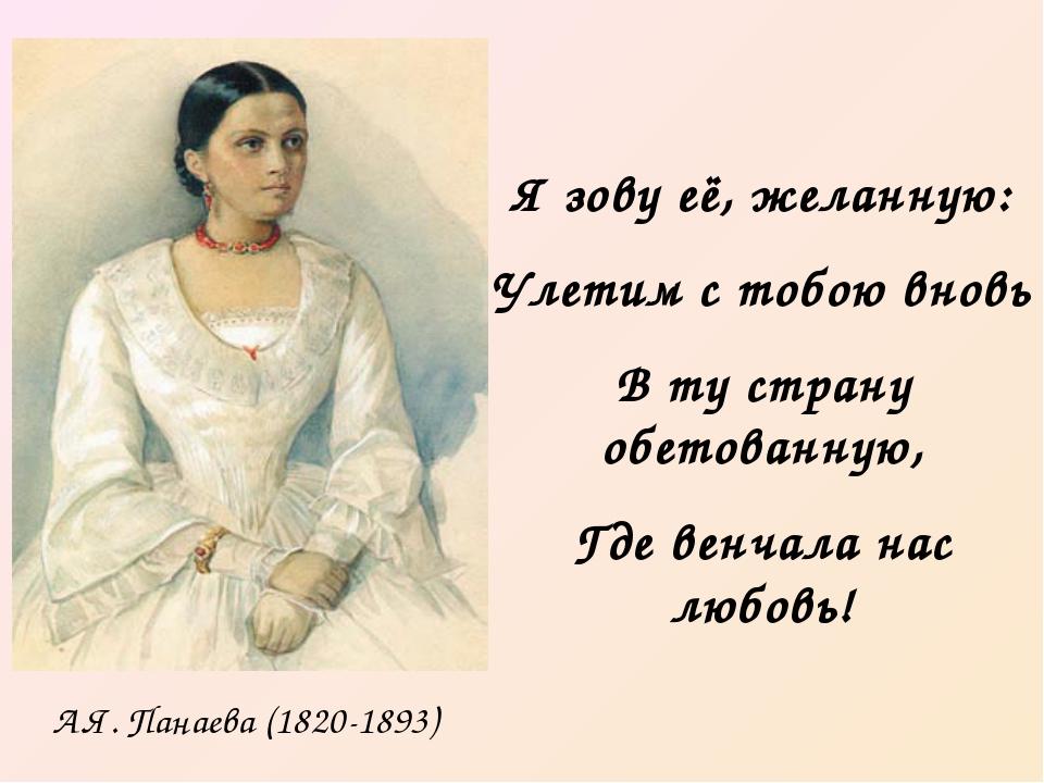Я зову её, желанную: Улетим с тобою вновь В ту страну обетованную, Где венчал...