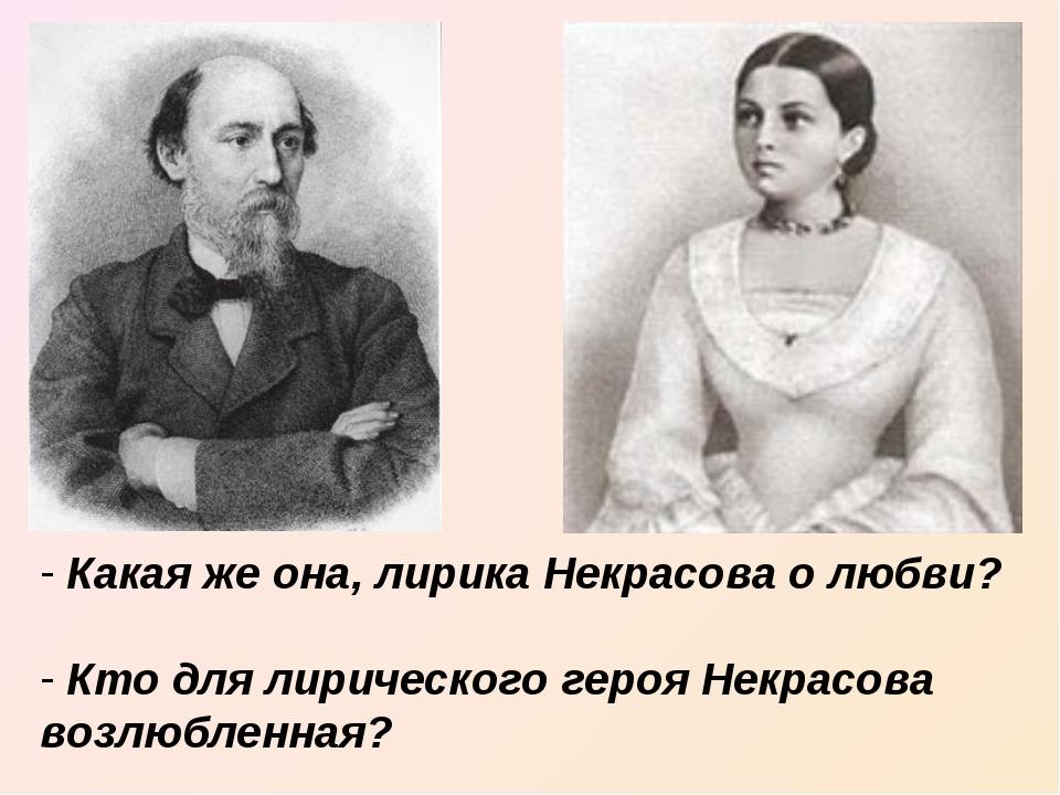 Какая же она, лирика Некрасова о любви? Кто для лирического героя Некрасова...