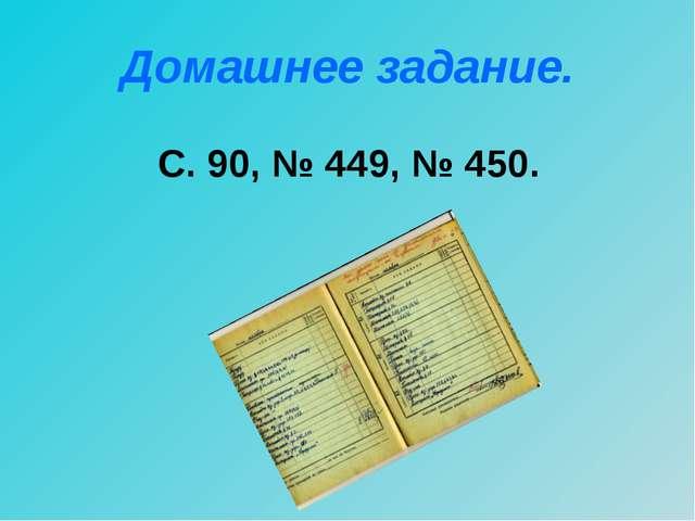 Домашнее задание. С. 90, № 449, № 450.