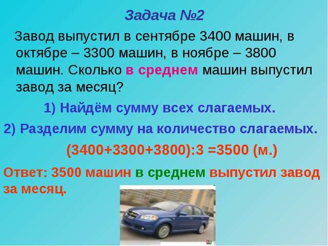 Задача №2 Завод выпустил в сентябре 3400 машин, в октябре – 3300 машин, в ноя...