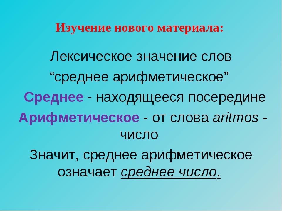 """Изучение нового материала: Лексическое значение слов """"среднее арифметическое""""..."""